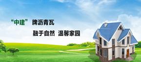 北京中建友建筑材料有限公司